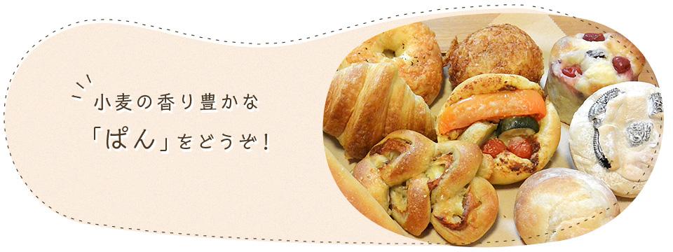 小麦の香り豊かな「ぱん」をどうぞ!